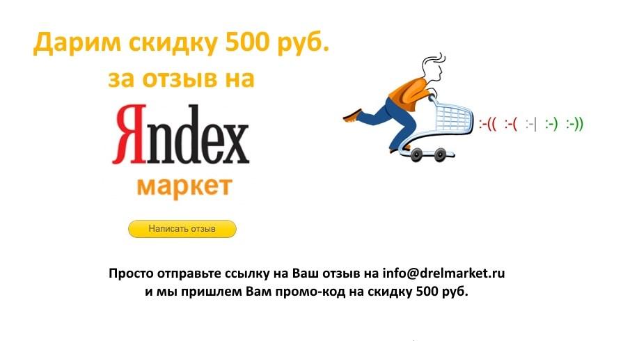 Скидка 500 руб. за отзыв на Яндекс.Маркете